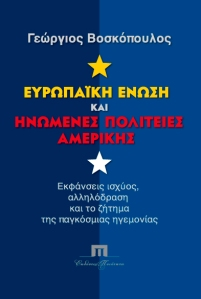 61.VOSKOPOULOS-EU-AND-USA