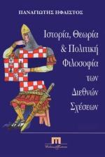 Ιστορία, θεωρία και πολιτική φιλοσοφία των διεθνών σχέσεων