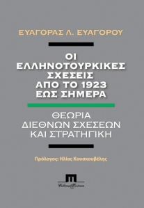 58.Evagoras-nea-rahi