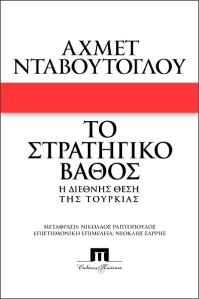 Αχμέτ Νταβούτογλου, Το στρατηγικό βάθος