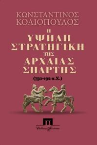 Η υψηλή στρατηγική της αρχαίας Σπάρτης (750-192 π.Χ.)