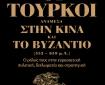 Κορδώσης Στέφανος, Οι Τούρκοι ανάμεσα στην Κίνα και το Βυζάντιο (552-659 μ.Χ.)