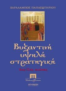 Παπασωτηρίου Χαράλαμπος, Βυζαντινή υψηλή στρατηγική, 6ος-11ος αιώνας