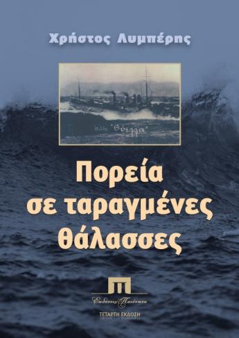 Λυμπέρης Χρήστος, Πορεία σε ταραγμένες θάλασσες
