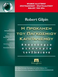 33.Gilpin-KAPITALISMOU