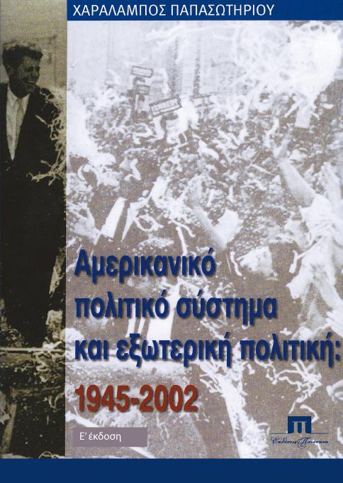 Παπασωτηρίου Χαράλαμπος, Αμερικανικό πολιτικό σύστημα και εξωτερική πολιτική: 1945-2002