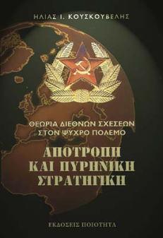 Κουσκουβέλης Ι. Ηλίας, Αποτροπή και πυρηνική στρατηγική. Θεωρία διεθνών σχέσεων στον Ψυχρό πόλεμο
