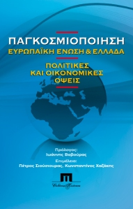 Συλλογικό έργο, Παγκοσμιοποίηση, Ευρωπαϊκή Ένωση και Ελλάδα. Οικονομικές και πολιτικές όψεις
