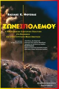 Φούσκας Βασίλης, Ζώνες πολέμου. Η αμερικανική εξωτερική πολιτική στα Βαλκάνια και στην ευρύτερη μέση Ανατολή