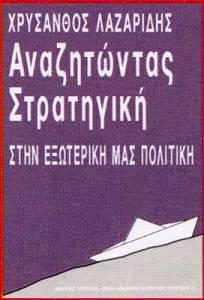 Λαζαρίδης Χρύσανθος, Αναζητώντας στρατηγική στην εξωτερική μας πολιτική