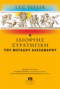 Αποτέλεσμα εικόνας για η ιδιοφυης στρατηγικη του μεγαλου αλεξανδρου