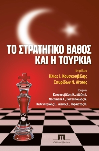 Συλλογικό έργο, Το στρατηγικό βάθος και η Τουρκία
