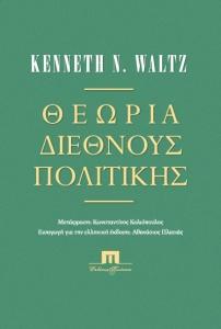 Kenneth Waltz, Θεωρία διεθνούς πολιτικής