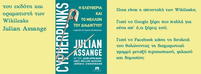 Julian Assange, Cypherpunks. Η ελευθερία και το μέλλον του διδικτύου