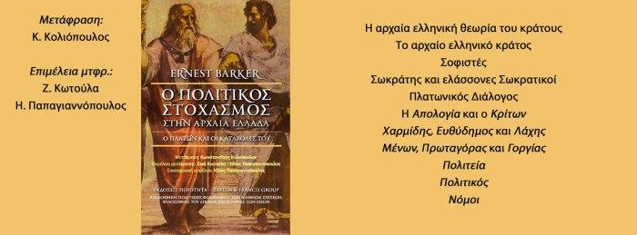 Barker Ernest, Ο πολιτικός στοχασμός στην αρχαία Ελλάδα. Ο Πλάτων και οι καταβολές του