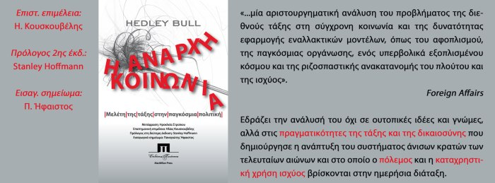 Bull Hedley, Η άναρχη κοινωνία. Μελέτη της τάξης στην παγκόσμια πολιτική
