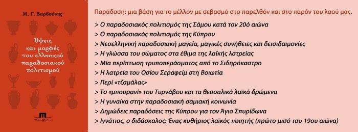 Βαρβούνης Μ. Γ., Όψεις και μορφές του ελληνικού παραδοσιακού πολιτισμού