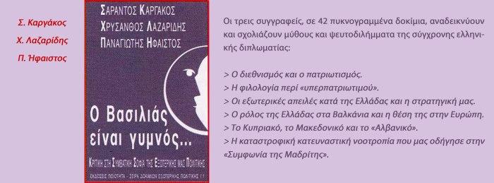 Καργάκος-Π. Ήφαιστος-Χ. Λαζαρίδης, Ο βασιλιάς είναι γυμνός…
