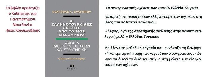 Ευαγόρου Ευαγόρας, Οι ελληνοτουρκικές σχέσεις από το 1923 έως σήμερα. Θεωρία διεθνών σχέσεων και στρατηγική
