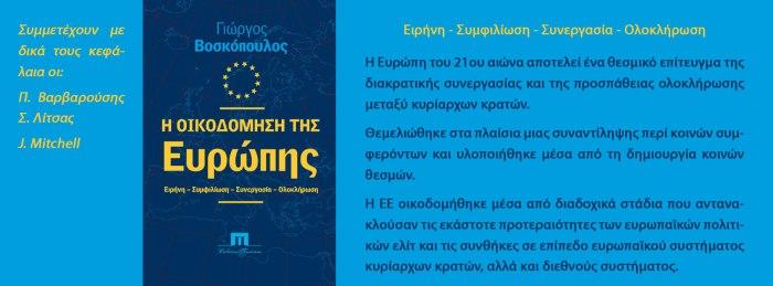 Γεώργιος Βοσκόπουλος, Η οικοδόμηση της Ευρώπης