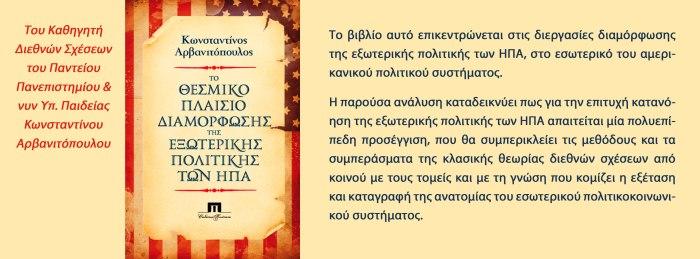 Αρβανιτόπουλος Κωνσταντίνος, Το θεσμικό πλαίσιο διαμόρφωσης της εξωτερικής πολιτικής των ΗΠΑ