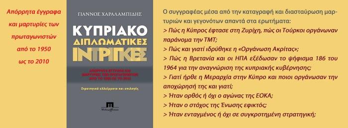 Χαραλαμπίδης Γιάννος, Κυπριακό: Διπλωματικές ίντριγκες. Απόρρητα έγγραφα και μαρτυρίες των πρωταγωνιστών από το 1950 ως το 2010. Στρατηγικά ελλείμματα και εφαρμογές