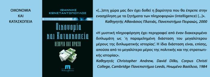 Ιωάννης Κωνσταντόπουλος, Οικονομία και κατασκοπεία. Θεωρία και πράξη