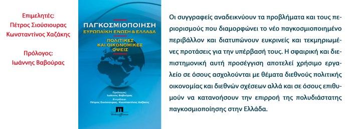 Συλλογικό έργο, επιμ. Κ. Χαζάκης, Π. Σιούσιουρας, Παγκοσμιοποίηση, Ευρωπαϊκή Ένωση και Ελλάδα