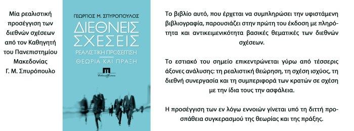 Γεώργιος Σπυρόπουλος, Διεθνείς σχέσεις. ρεαλιστική προσέγγιση. Θεωρία και πράξη