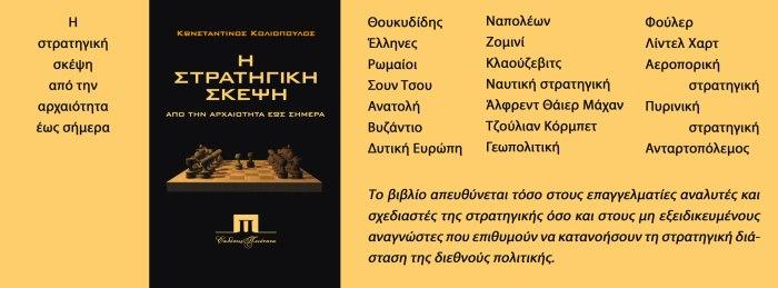 Κωνσταντίνος Κολιόπουλος, Η στρατηγική σκέψη από την αρχαιότητα έως σήμερα