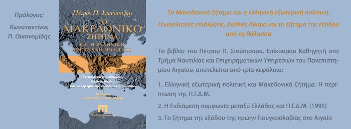 Σιούσιουρας Πέτρος, Το Μακεδονικό ζήτημα και η ελληνική εξωτερική πολιτική. Γεωπολιτικές επιδιώξεις, διεθνές δίκαιο και το ζήτημα της εξόδου στη θάλασσα