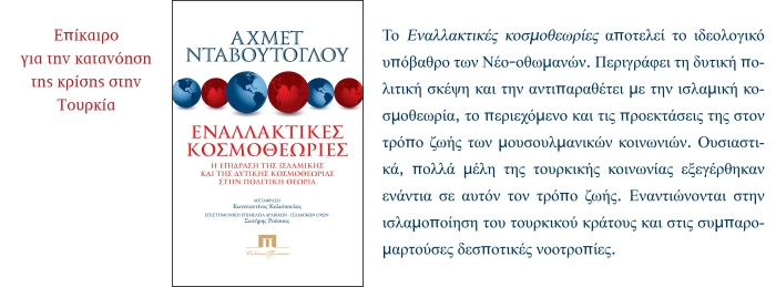 Αχμέτ Νταβούτογλου, Εναλλακτικές κοσμοθεωρίες