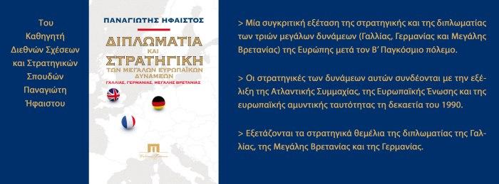 Ήφαιστος Παναγιώτης, Διπλωματία και στρατηγική των μεγάλων ευρωπαϊκών δυνάμεων Γαλλίας, Γερμανίας, Μεγάλης Βρετανίας