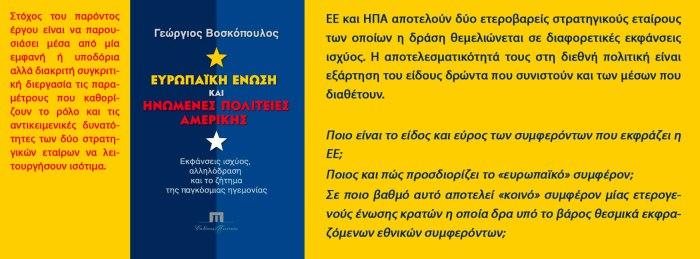Βοσκόπουλος Γεώργιος, Ευρωπαϊκή Ένωση και ΗΠΑ. Εκφάνσεις ισχύος, αλληλόδραση και το ζήτημα της παγκόσμιας ηγεμονίας