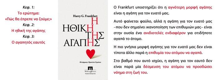 Frankfurt Harry G., Η ηθική της αγάπης