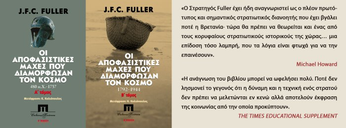 Fuller J. F. C., Οι αποφασιστικές μάχες που διαμόρφωσαν τον κόσμο, 480 π.Χ.-1757 (Α΄ τόμος) και 1792-1944 (Β΄ τόμος)