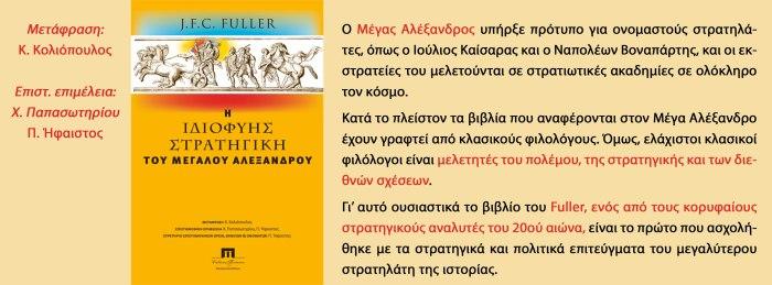J. F. C. Fuller, Η ιδιοφυής στρατηγική του Μεγάλου Αλεξάνδρου