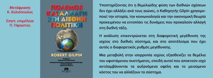 Robert Gilpin, Πόλεμος και αλλαγή στη διεθνή πολιτική