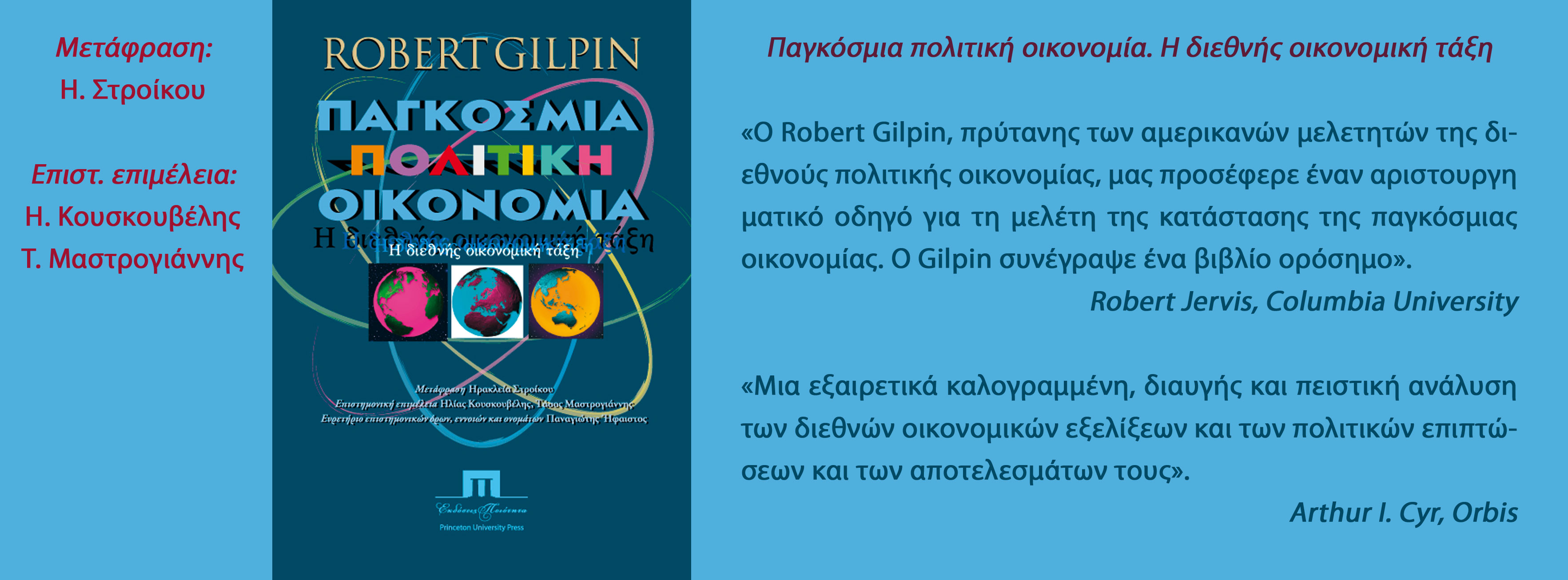 Robert Gilpin, Παγκόσμια πολιτική οικονομία