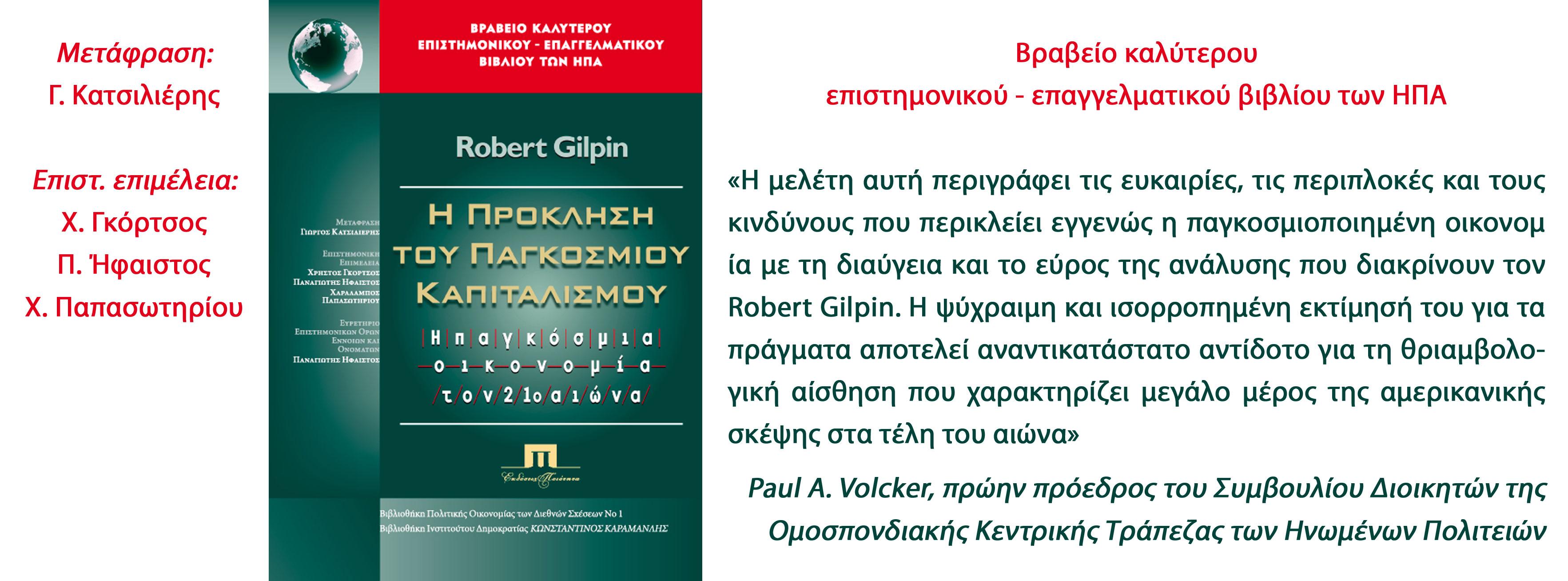 Robert Gilpin, Η πρόκληση του παγκόσμιου καπιταλισμού