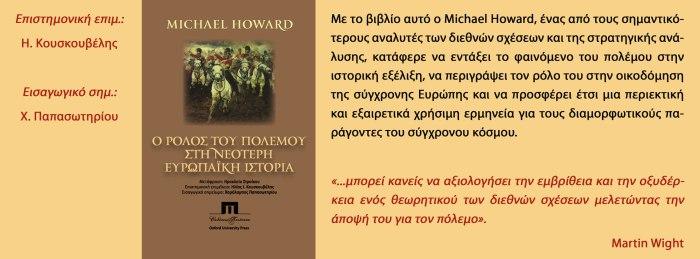 Howard Michael, Ο ρόλος του πολέμου στη νεότερη ευρωπαϊκή ιστορία