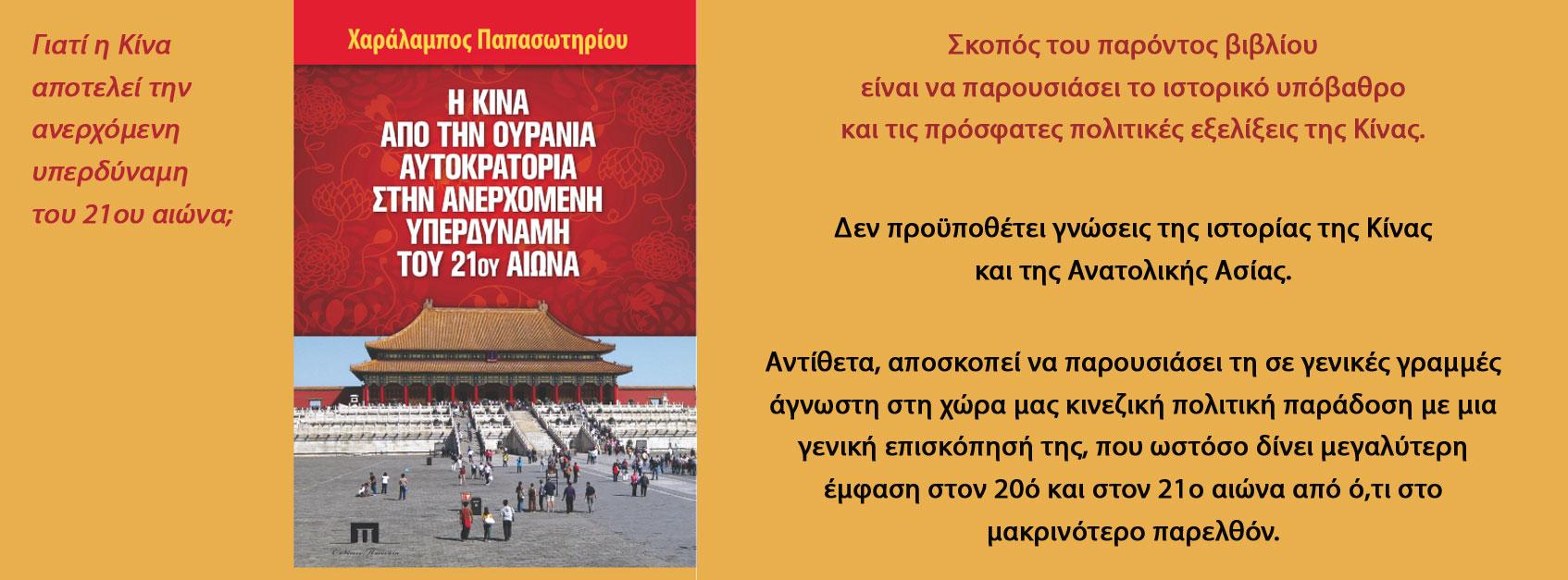 Παπασωτηρίου Χαράλαμπος, Η Κίνα από την ουράνια αυτοκρατορία στην ανερχόμενη υπερδύναμη του 21ου αιώνα
