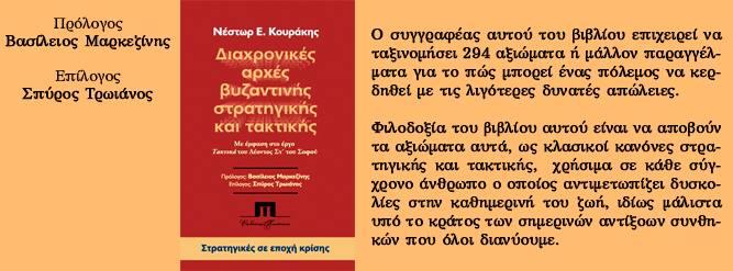 Κουράκης Νέστωρ, Διαχρονικές αρχές βυζαντινής στρατηγικής και τακτικής. Με έμφαση στο έργο Τακτικά του Λέοντος Στ΄ του Σοφού