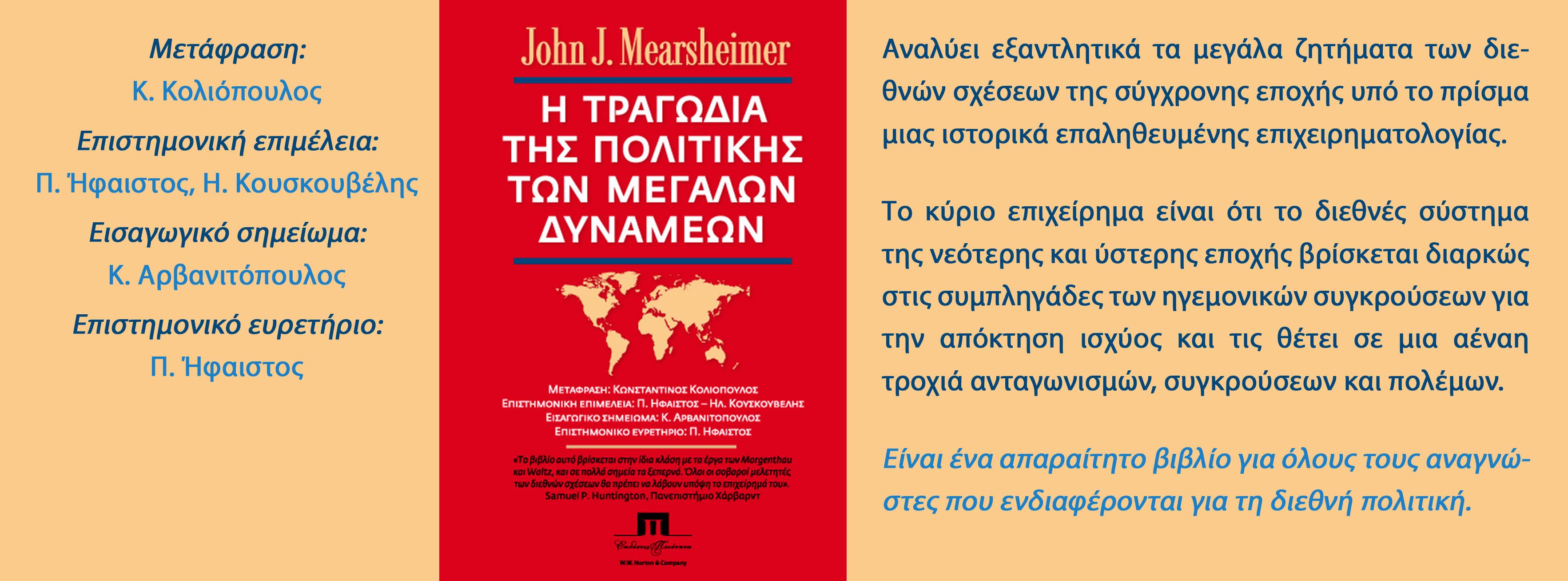 Mearsheimer John J., Η τραγωδία της πολιτικής των μεγάλων δυνάμεων