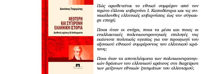 Διονύσιος Τσιριγώτης, Νεότερη και σύγχρονη ελληνική ιστορία. Διεθνείς σχέσεις και διπλωματία