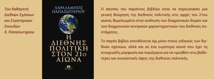 Χαράλαμπος Παπασωτηρίου, Η διεθνής πολιτική στον 21ο αιώνα