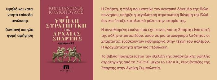 Κωνσταντίνος Κολιόπουλος, Η υψηλή στρατηγική της αρχαίας Σπάρτης (750-192 π.Χ.)