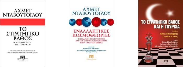 Τουρκική εθνική στρατηγική και Ελλάδα-Κύπρος (τα τρία βιβλία μας για την Τουρκία)