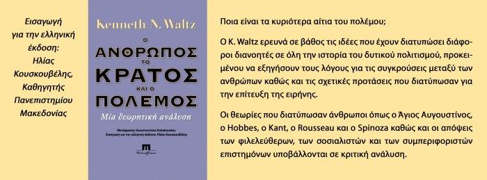 Waltz N. Kenneth, Ο άνθρωπος, το κράτος και ο πόλεμος. Μία θεωρητική ανάλυση