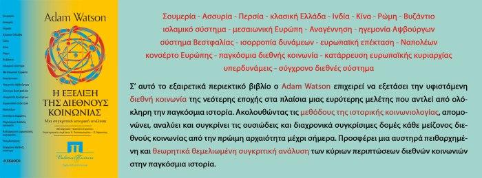 Adam Watson, Η εξέλιξη της διεθνούς κοινωνίας